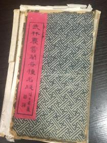 民国期间…………武林庆云阁各种名笺...........共8个品种,每种200元