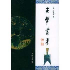 正版现货 古币丛考 何琳仪 安徽大学出版社 9787810525619 书籍 畅销书