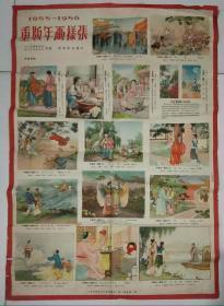 1955-1956重版年画样张