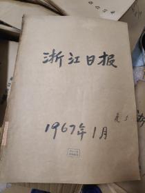 浙江日报1967年合订本1-3-4-6-8-9-10-11-12九本合售
