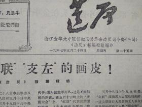 浙江文革小报 造反第25期