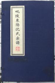 毗陵东阳沈氏宗谱(线装本 一函五卷八册全)4295克