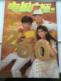 新加坡电视周刊200(吴岱融汪明荃)(代)