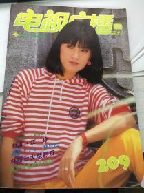 新加坡电视周刊209(陈秀环万梓良)(代)