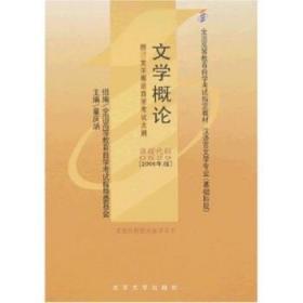 特价 | 清仓  金融市场学 9787301116142 童庆炳 著 北京大学出版