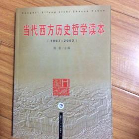 当代西方历史哲学读本:1967-2002