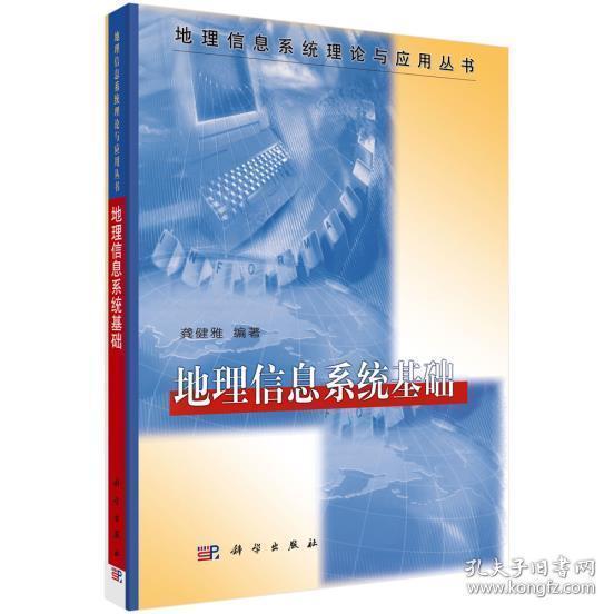 地理信息系统理论与应用丛书:地理信息系统基础