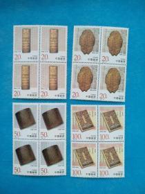 1996-23 中国古代档案珍藏 4方连(邮票)