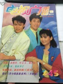 新加坡电视周刊245(潘安邦松田圣子岩井小百合)(代)