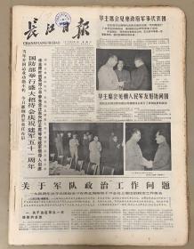长江日报      1978年8月1日1*八一建军节关于军队政治工作问题。88元