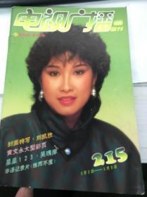 新加坡电视周刊215(黄文永陈淑桦陈天文)(代)
