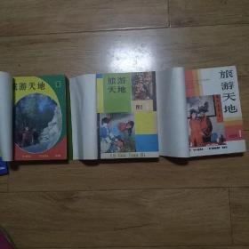 旅游天地1981年1-6期、1982年1-6期、1983年1-6期、1984年1-6期、1985年1-6期、1986年1-6期(共6年全合订本合售如图)