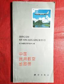 中国民航地图册