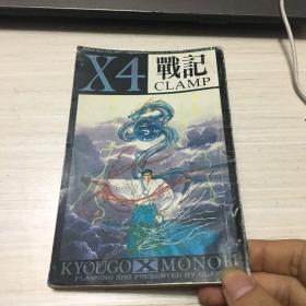 X4战记 4