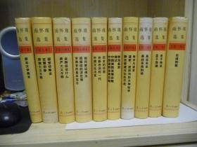 南怀瑾选集 【全十卷、十册,大32开硬 精装】
