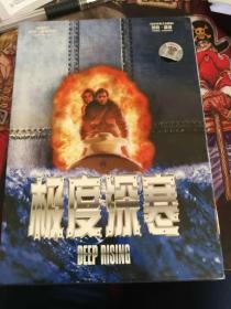 极度深寒DVD 正版 中录德加拉