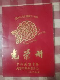 庆祝中华人民共和国成立三十周年光荣册(品优、少见