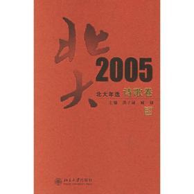 2005-诗歌卷-北大年选