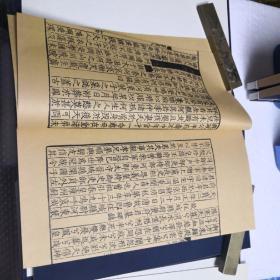 王摩诘文集16开线装 全一函四册