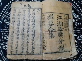 清代古籍木刻刊本敬书堂藏板江湖尺牍分韵撮要合集