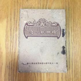 姘���18骞村������绮剧�缁�涓�娉���涓�娴蜂腑�藉��电��绌朵��虹��