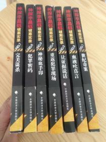神探李昌钰破案实录系列:NO.1.2.3.4.5.6.7(全七册)