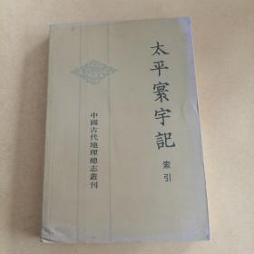 太平寰宇记(索引)(九)