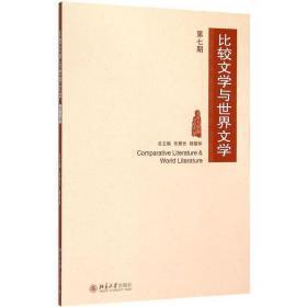 比较文学与世界文学(第七期)