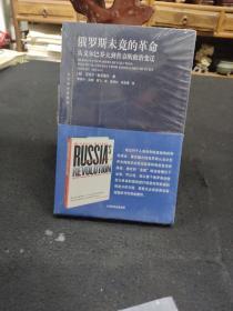 俄罗斯未竟的革命/东方编译所译丛