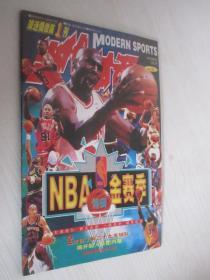 当代体育   1996年12月号