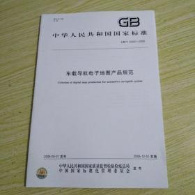 中华人民共和国国家标准 车载导航电子地图产品规范2006 5.31发布 200612.1 实施