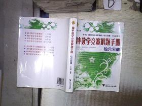 初中数学竞赛解题手册(综合分册) 。、