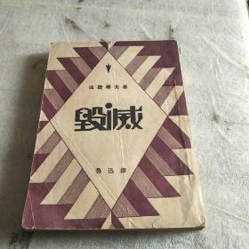 毁灭 (鲁迅全集单行本)51年印