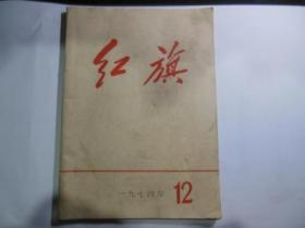 红旗(杂志)1974-12