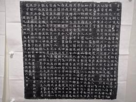 《陈尚仙墓志》徐浩书