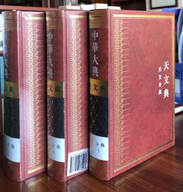 中华大典·天文典·天文分典(全三册)