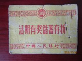 票证:中国人民银行活期有奖储蓄存折