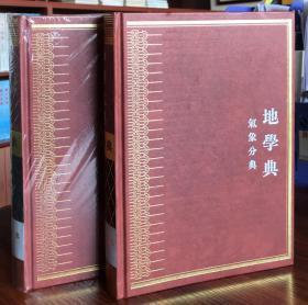 中华大典.地学典.气象分典(全2册)