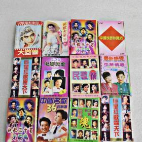 七十八十九十年代老经典流行电影中华民歌曲大联唱巨星红歌霸天下磁带