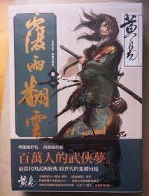 覆雨翻云(全十册)