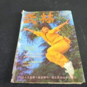 【期刊杂志】武林1990.8