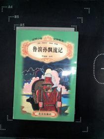 世界少年文学精选:鲁滨孙漂流记