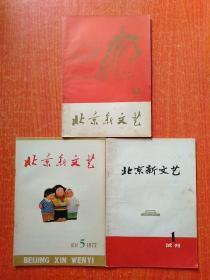 北京新文艺 试刊1.3.5  3册合售