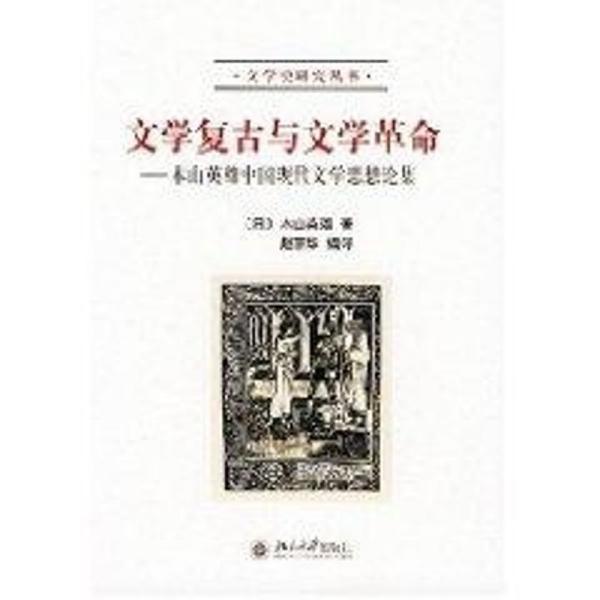文学复古与文学革命