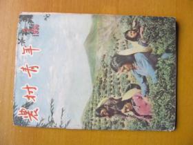 农村青年(1956年第7期)