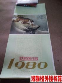 挂历 1980年名家花鸟画(13张全)