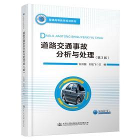 道路交通事故分析与处理(第3版)