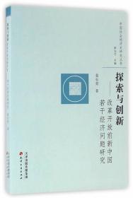 探索与创新 改革开放前新中国若干经济问题研究