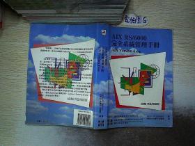 完全系统管理手册