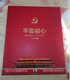 中国共产党第十九次全国代表大会 人民日报 珍藏版 人民日报 丝绸报